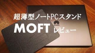 超薄型ノートパソコンスタンドMOFT